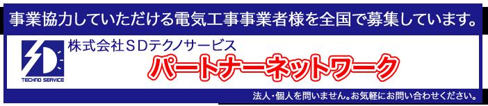 太陽光発電工事・LED照明工事 株式会社SDテクノサービス(千葉県千葉市)