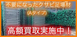 仮設足場工事・ビケ足場・くさび足場で皆様のビジネスをサポート。千葉県千葉市中央区の株式会社SDセーフティーステップがご不要になったクサビ足場材(Aタイプ)の高額買取実施中!