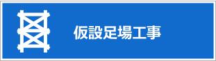 仮設足場工事(ビケ足場・クサビ式足場)